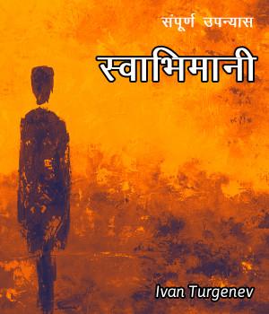 स्वाभिमानी - संपूर्ण उपन्यास बुक Ivan Turgenev द्वारा प्रकाशित हिंदी में