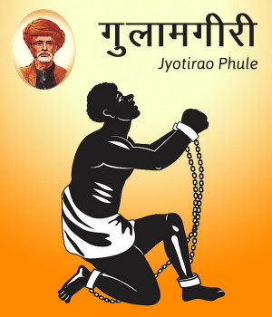गुलामगीरी - संपूर्ण उपन्यास बुक Jyotirao Phule द्वारा प्रकाशित हिंदी में
