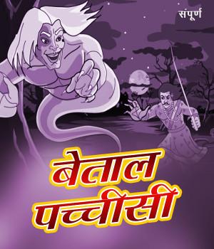 बेताल पच्चीसी - संपूर्ण उपन्यास बुक Somadeva द्वारा प्रकाशित हिंदी में