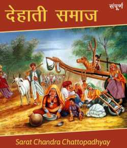 Dehati Samaj - Full Book by Sarat Chandra Chattopadhyay in Hindi