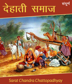 Dehati Samaj - Full Book by Sarat Chandra Chattopadhyay in Hindi