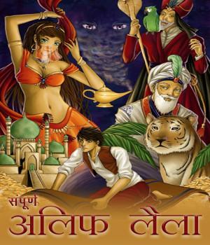 अलिफ़ लैला - संपूर्ण उपन्यास बुक MB (Official) द्वारा प्रकाशित हिंदी में