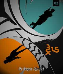 Trapped 2 by Dr Sagar Ajmeri in Gujarati