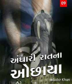Andhari raatna ochhaya - 9 by SABIRKHAN in Gujarati