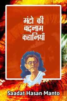 Manto ki Badnaam kahaniyaan by Saadat Hasan Manto in Hindi