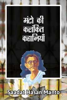 Manto ki Kalankit Kahaniyan by Saadat Hasan Manto in Hindi