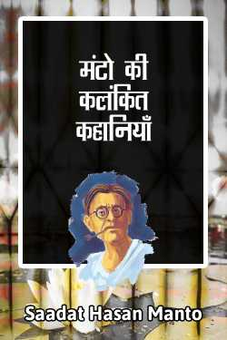 Manto ki Kalankit Kahaniyan by Saadat Hasan Manto in Hindi