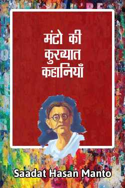 Manto ki Kukhyat kahaniyaan by Saadat Hasan Manto in Hindi
