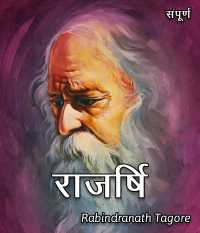 Rajarshi - Full Book