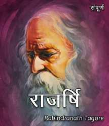 राजर्षि - संपूर्ण उपन्यास बुक Rabindranath Tagore द्वारा प्रकाशित हिंदी में