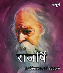 Rajarshi - Full Book by Rabindranath Tagore in Hindi