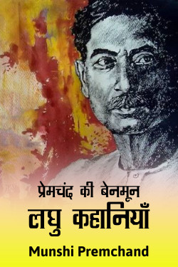 Premchand ki benamoon laghu kahaniyaan by Munshi Premchand in Hindi