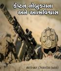 Captain Nobukgana ane aatmvishwas by AKSHAY CHAVDA (addi) in Gujarati