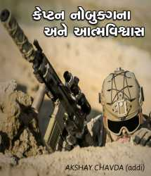AKSHAY CHAVDA (addi) દ્વારા કેપ્ટન નોબુક્ગના અને આત્મવિશ્વાસ ગુજરાતીમાં