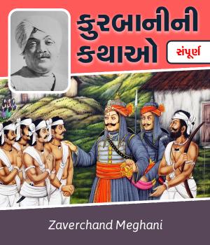 Kurbanini Kathao - Full Book by Zaverchand Meghani in Gujarati