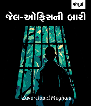 Jail-Officeni Baari - Full Book by Zaverchand Meghani in Gujarati