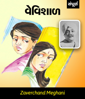 Vevishal - Full Book by Zaverchand Meghani in Gujarati