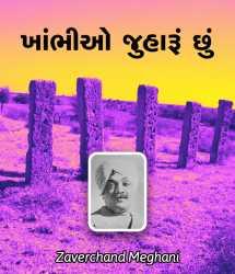 Zaverchand Meghani દ્વારા ખાંભીઓ જુહારું છું - સંપૂર્ણ પુસ્તક ગુજરાતીમાં