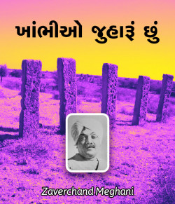 Khambhio Juharu chhu - Full Book by Zaverchand Meghani in Gujarati