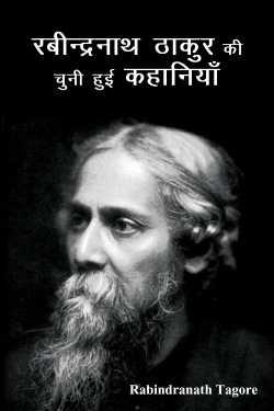 Rabindranath Tagore ki chuni hui kahaniyaan by Rabindranath Tagore in Hindi