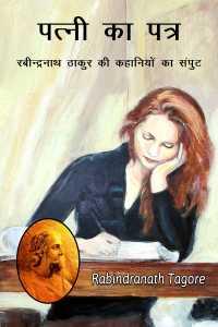 पत्नी का पत्र (रबीन्द्रनाथ ठाकुर की कहानियों का संपुट)