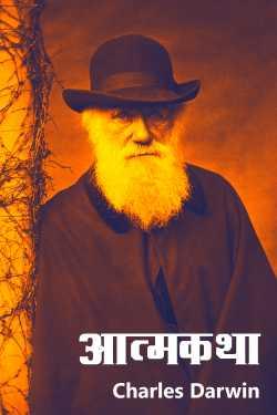 Aatmkatha - Full Book by Charles Darwin in Hindi