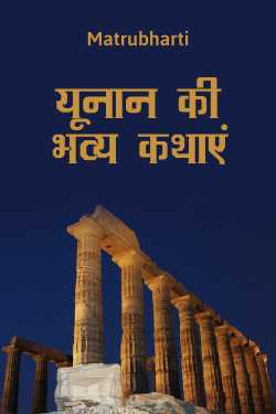 Stories of greece by MB (Official) in Hindi
