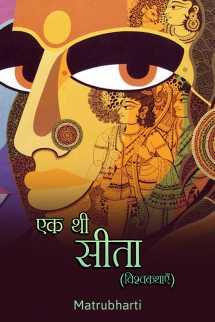 Ek thi Sita by MB (Official) in Hindi