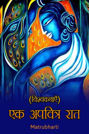 Ek Apavitra Raat by MB (Official) in Hindi