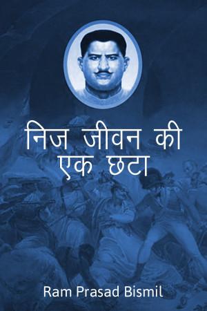 निज जीवन की एक छटा - राम प्रसाद बिस्मिल की आत्मकथा बुक Ram Prasad Bismil द्वारा प्रकाशित हिंदी में