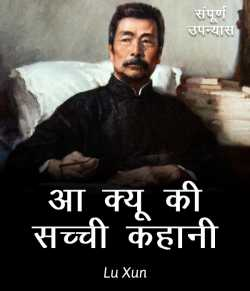 Ah q ki sachchi kahani - Full Book by Lu Xun in Hindi