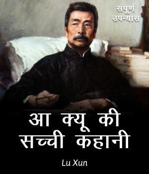 आ क्यू की सच्ची कहानी - संपूर्ण उपन्यास बुक Lu Xun द्वारा प्रकाशित हिंदी में