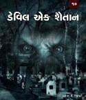 Devil - EK Shaitan -10 by Jatin.R.patel in Gujarati
