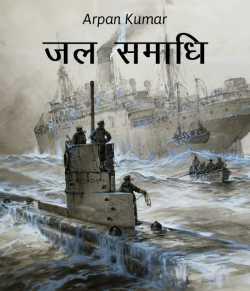 Jal-Samadhi by Arpan Kumar in Hindi
