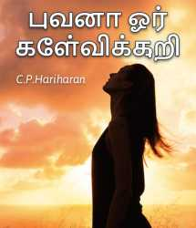 Bhavana is a question mark by c P Hariharan in Tamil