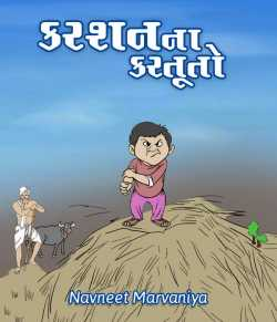 Karshan na Kartuto by Navneet Marvaniya in Gujarati