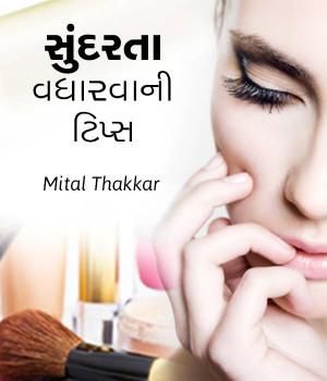 Mital Thakkar દ્વારા સુંદરતા વધારવાની ટિપ્સ ૪ ગુજરાતીમાં