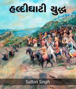 Haldighati Yuddh by Sultan Singh in Gujarati
