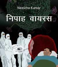 निपाह वायरस