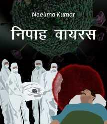 निपाह वायरस बुक Neelima Kumar द्वारा प्रकाशित हिंदी में