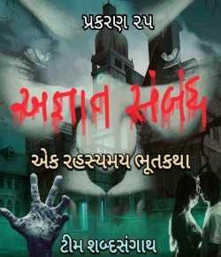 Agyaat Sambandh - 25 by Shabda Sangath Group in Gujarati