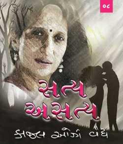 Satya Asatya - 8 by Kaajal Oza Vaidya in Gujarati