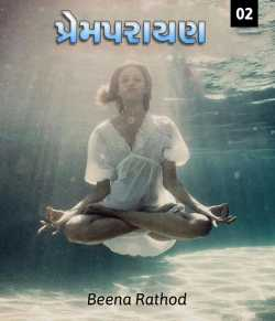 Premparayan - 2 by Beena Rathod in Gujarati