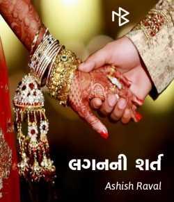 Laganni Shart by ashish raval in Gujarati