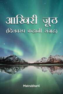 आखिरी झूठ बुक MB (Official) द्वारा प्रकाशित हिंदी में