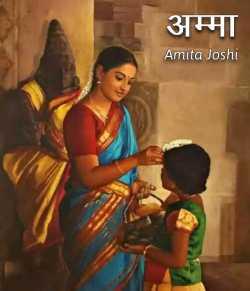 Ammaa by Amita Joshi in Hindi