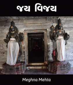 Jay Vijay by Meghna mehta in Gujarati