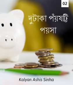 Twenty five paisa - 2 by Kalyan Ashis Sinha in Bengali