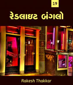 Redlite Bunglow - 19 by Rakesh Thakkar in Gujarati