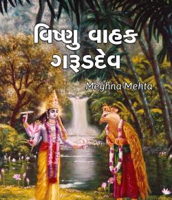 vishnu vahak garuddev by Meghna mehta in Gujarati